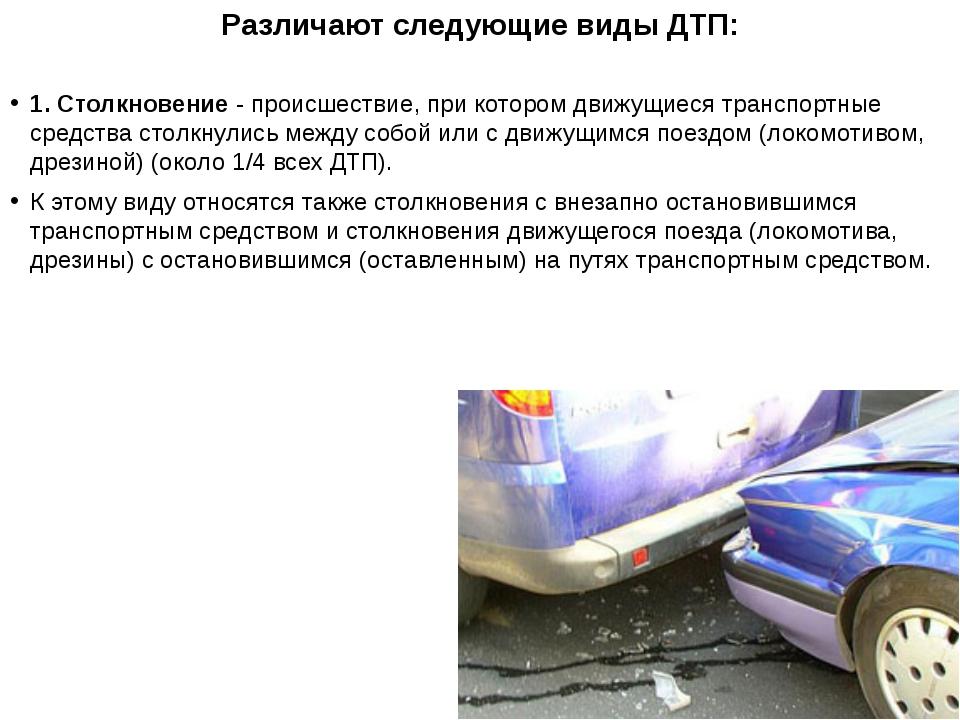 Реферат на тему дорожные происшествия 3297