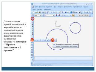 Для построения прямой касательной к двум объектам, из компактной панели после