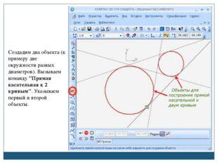 Создадим два объекта (к примеру две окружности разных диаметров). Вызываем ко