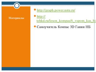 Материалы http://graph.power.nstu.ru/ http://tehkd.ru/leson_kompas/6_vspom_ka