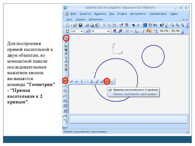 Для построения прямой касательной к двум объектам, из компактной панели после...