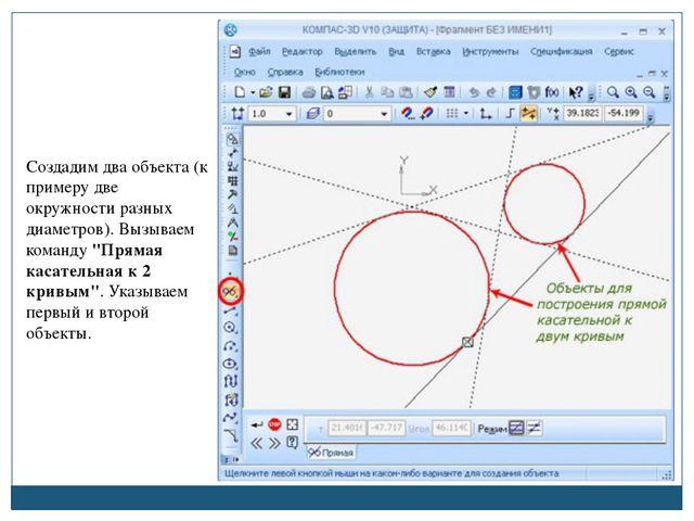 Создадим два объекта (к примеру две окружности разных диаметров). Вызываем ко...