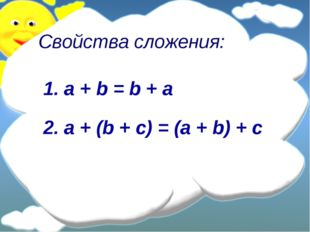 Свойства сложения: a + b = b + a a + (b + c) = (a + b) + c