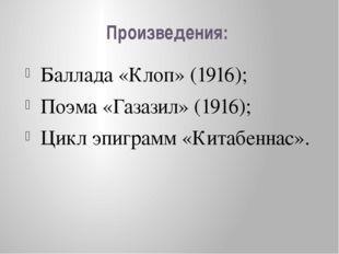 Произведения: Баллада «Клоп» (1916); Поэма «Газазил» (1916); Цикл эпиграмм «К