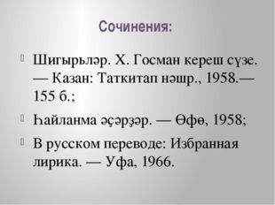 Сочинения: Шигырьләр. X. Госман кереш сүзе.— Казан: Таткитап нәшр., 1958.— 15