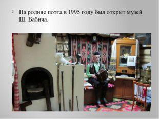 На родине поэта в 1995 году был открыт музей Ш. Бабича.