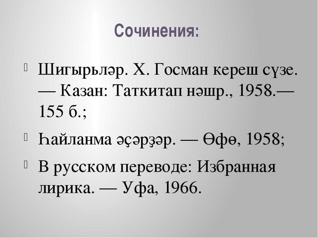 Сочинения: Шигырьләр. X. Госман кереш сүзе.— Казан: Таткитап нәшр., 1958.— 15...