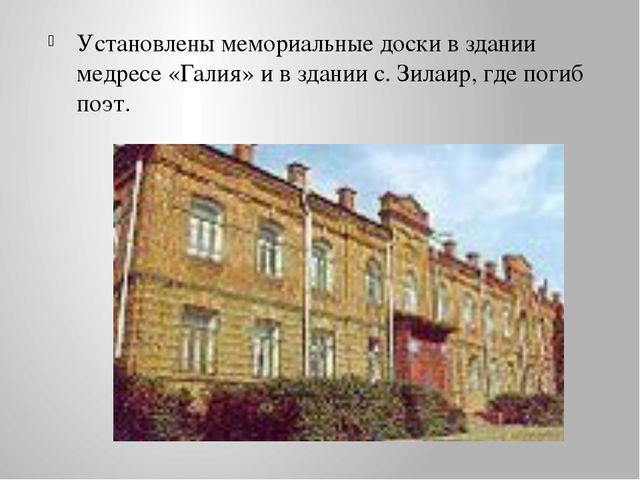 Установлены мемориальные доски в здании медресе «Галия» и в здании с. Зилаир...