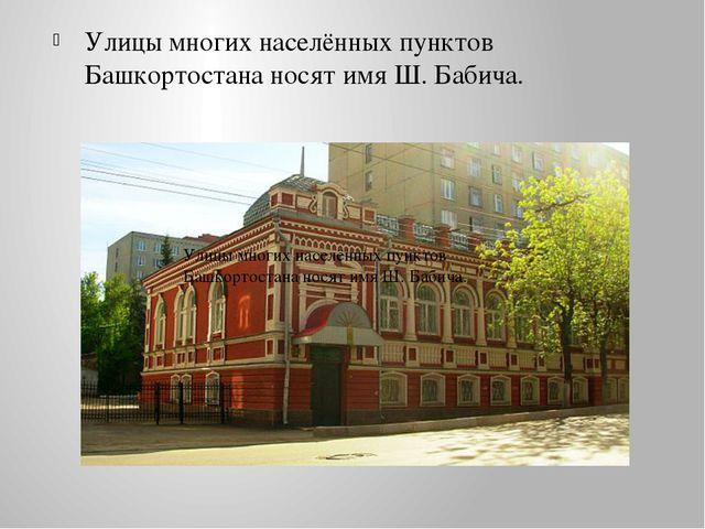 Улицы многих населённых пунктов Башкортостана носят имя Ш. Бабича. Улицы мно...