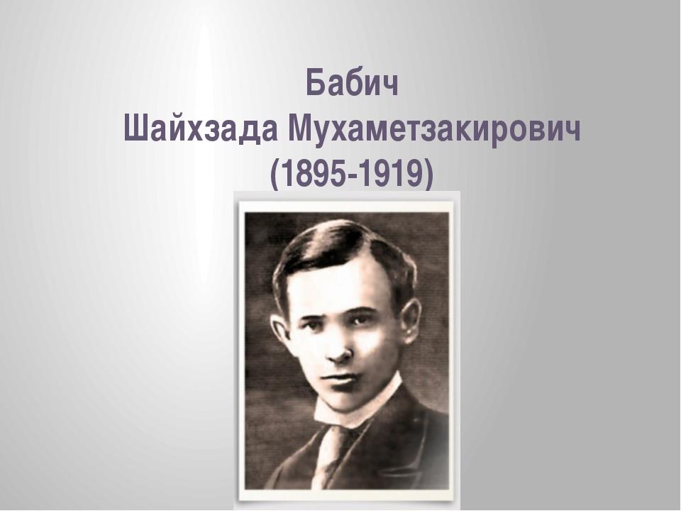 Бабич Шайхзада Мухаметзакирович (1895-1919)