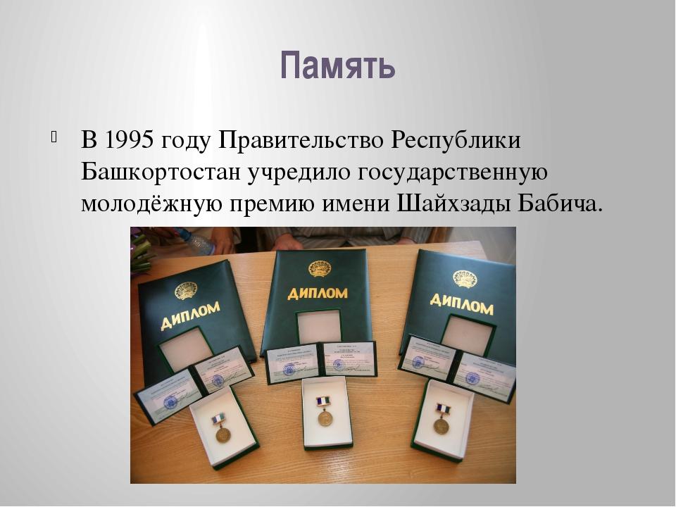 Память В 1995 году Правительство Республики Башкортостан учредило государстве...
