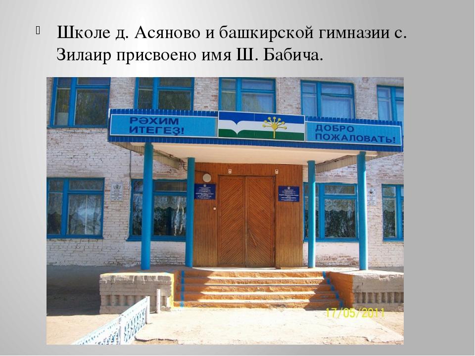 Школе д. Асяново и башкирской гимназии с. Зилаир присвоено имя Ш. Бабича.