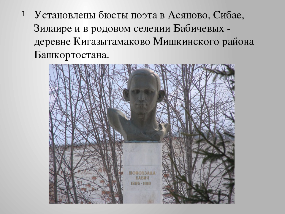 Установлены бюсты поэта в Асяново, Сибае, Зилаире и в родовом селении Бабиче...