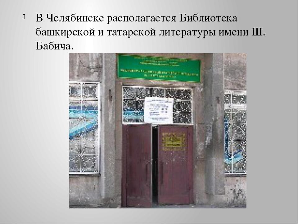 В Челябинске располагается Библиотека башкирской и татарской литературы имен...