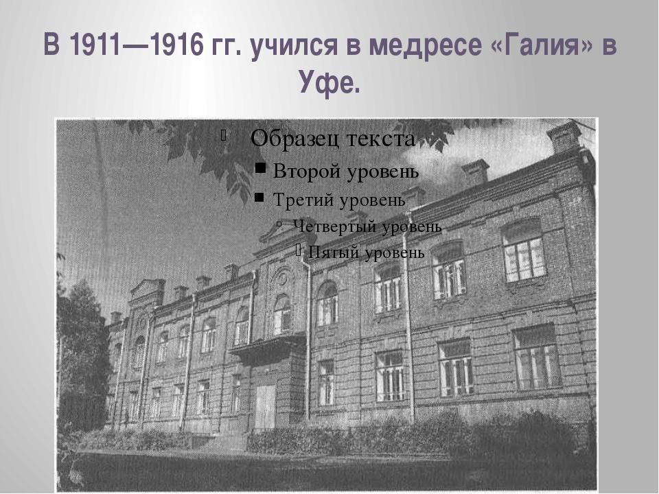 В 1911—1916гг. учился в медресе «Галия» в Уфе.
