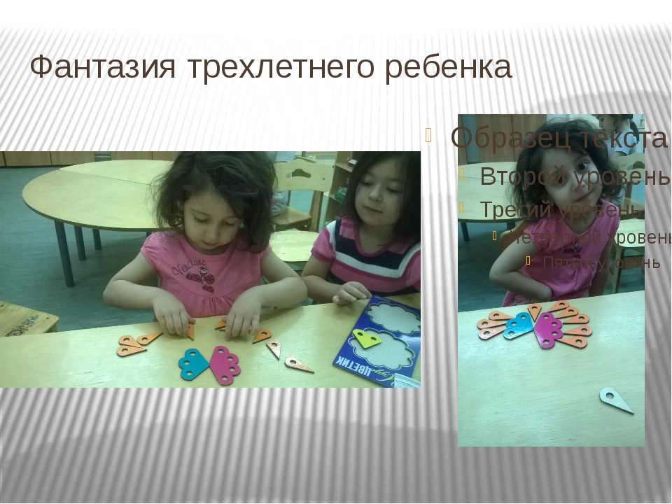 Фантазия трехлетнего ребенка