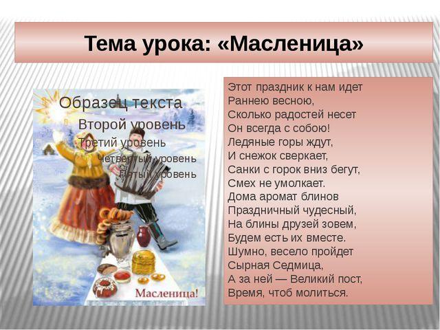Тема урока: «Масленица» Этот праздник к нам идет Раннею весною, Сколько радос...