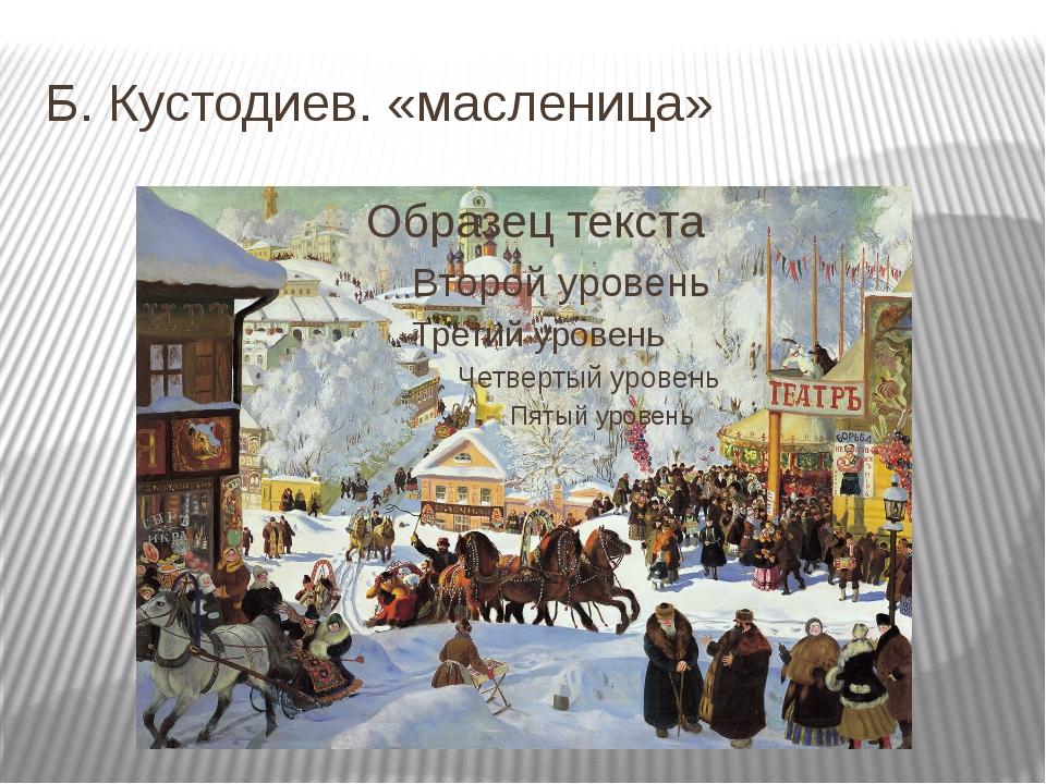 Б. Кустодиев. «масленица»