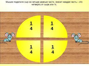 Мышки поделили сыр на четыре равные части, значит каждая часть – это четверт