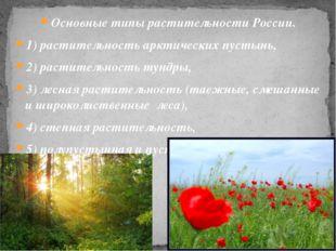 Основные типы растительности России. 1) растительность арктических пустынь, 2