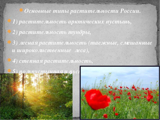 Основные типы растительности России. 1) растительность арктических пустынь, 2...