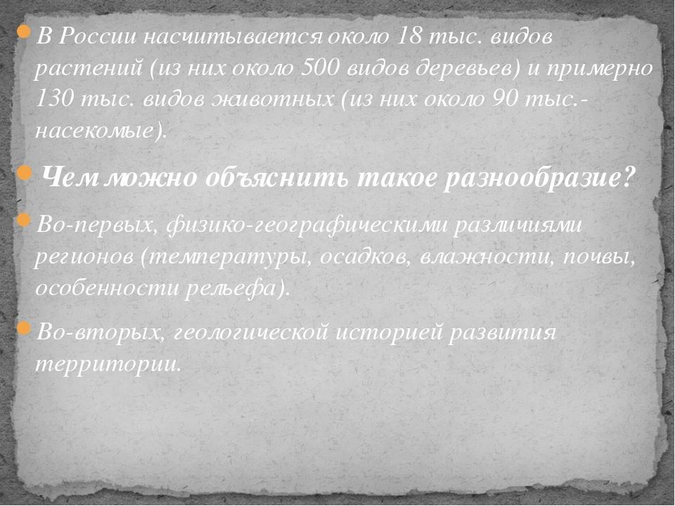 В России насчитывается около 18 тыс. видов растений (из них около 500 видов д...