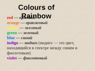 red — красный orange — оранжевый yellow — желтый green — зеленый blue — синий