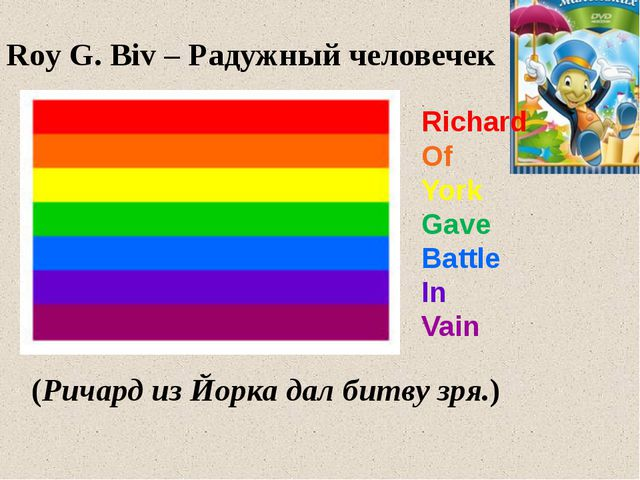 Roy G. Biv – Радужный человечек (Ричард из Йорка дал битву зря.) Richard Of Y...