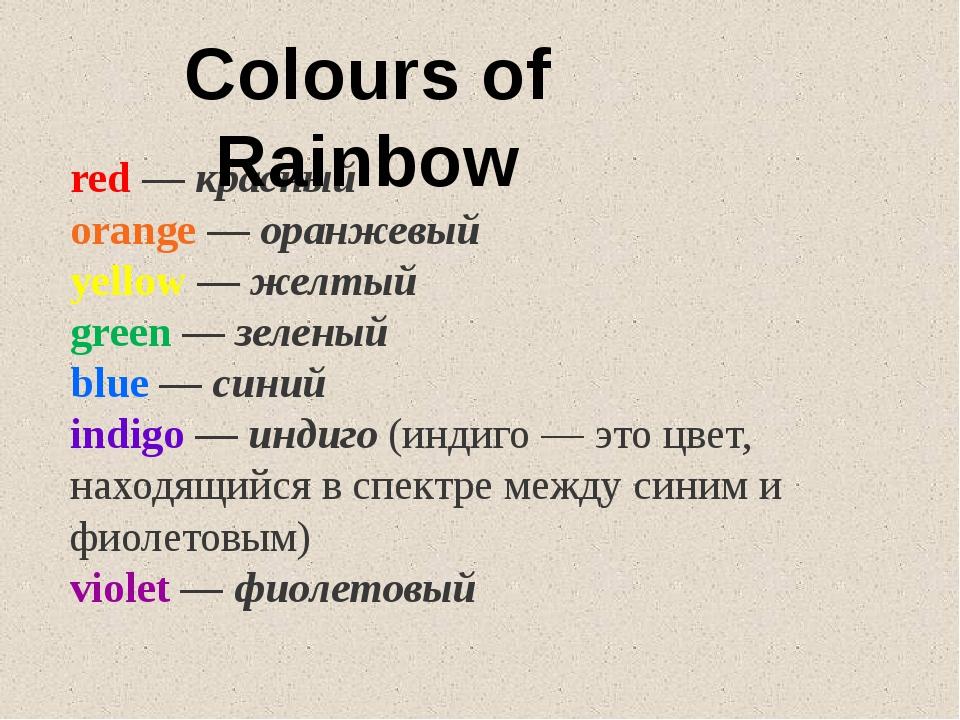 red — красный orange — оранжевый yellow — желтый green — зеленый blue — синий...