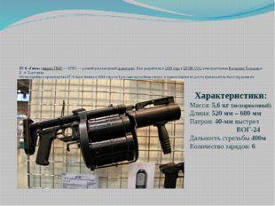 РГ-6 «Гном»(индекс ГРАУ— 6Г30)— ручной револьверныйгранатомёт. Был разраб