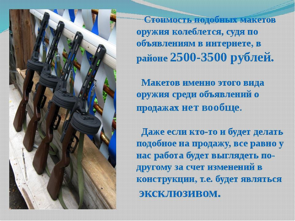 Стоимость подобных макетов оружия колеблется, судя по объявлениям в интернет...