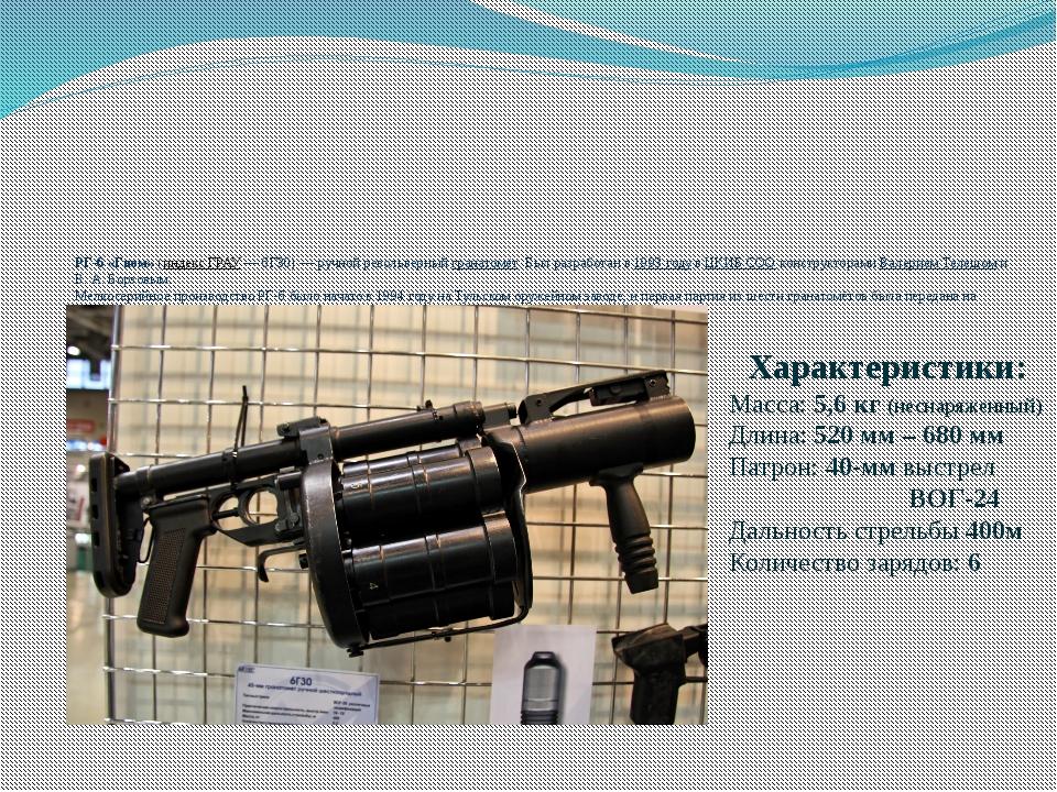 РГ-6 «Гном»(индекс ГРАУ— 6Г30)— ручной револьверныйгранатомёт. Был разраб...