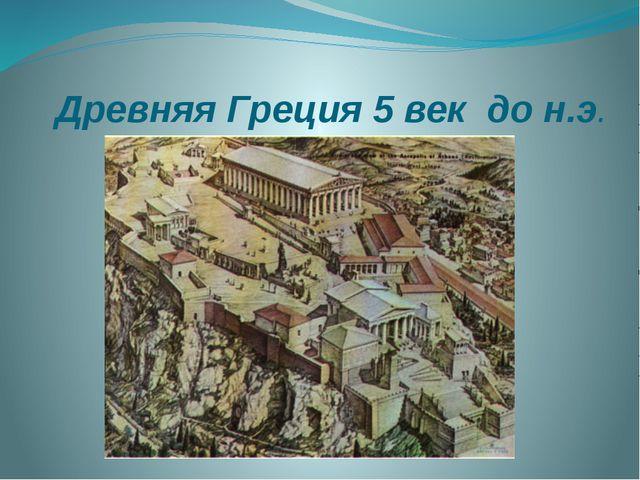 Древняя Греция 5 век до н.э.