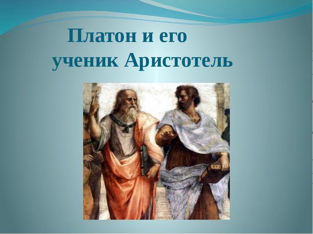 Платон и его ученик Аристотель
