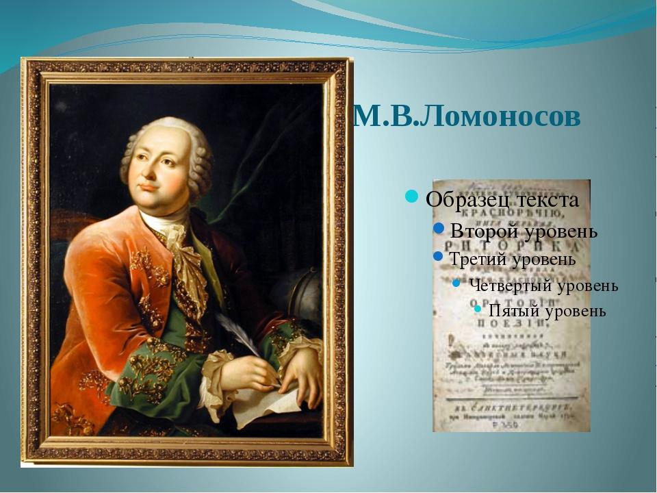 М. М.В.Ломоносов