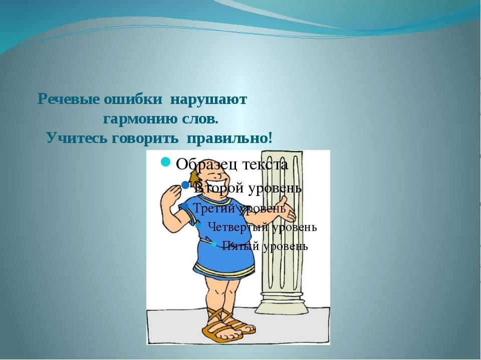 Речевые ошибки нарушают гармонию слов. Учитесь говорить правильно!