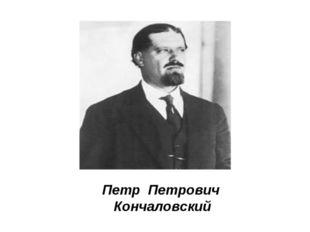 Петр Петрович Кончаловский