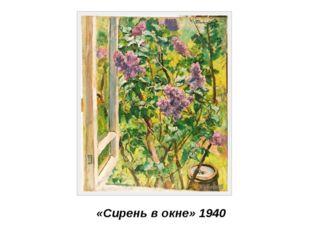 «Сирень в окне» 1940