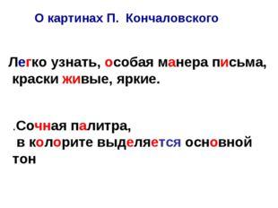 О картинах П. Кончаловского Легко узнать, особая манера письма, краски живые,