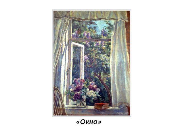 «Окно»