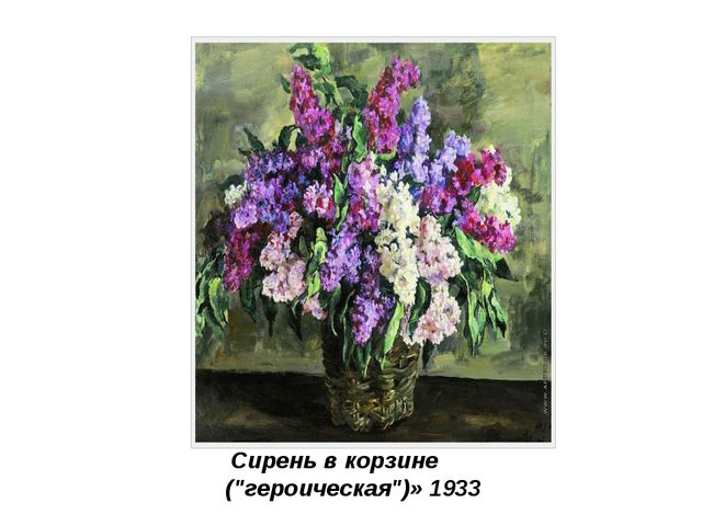 """Сирень в корзине (""""героическая"""")» 1933"""