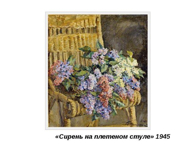 «Сирень на плетеном стуле» 1945