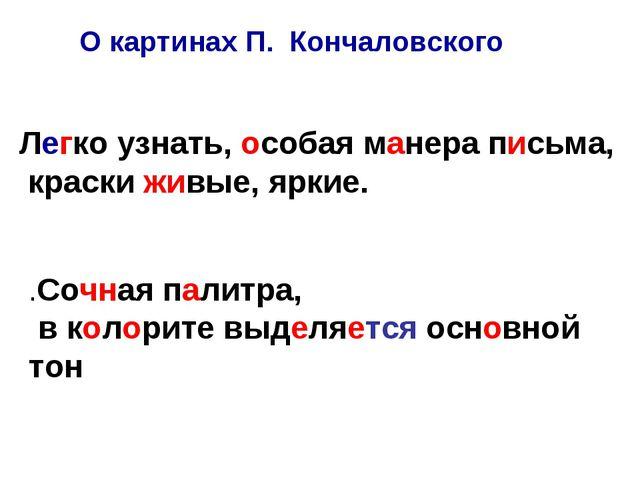 О картинах П. Кончаловского Легко узнать, особая манера письма, краски живые,...