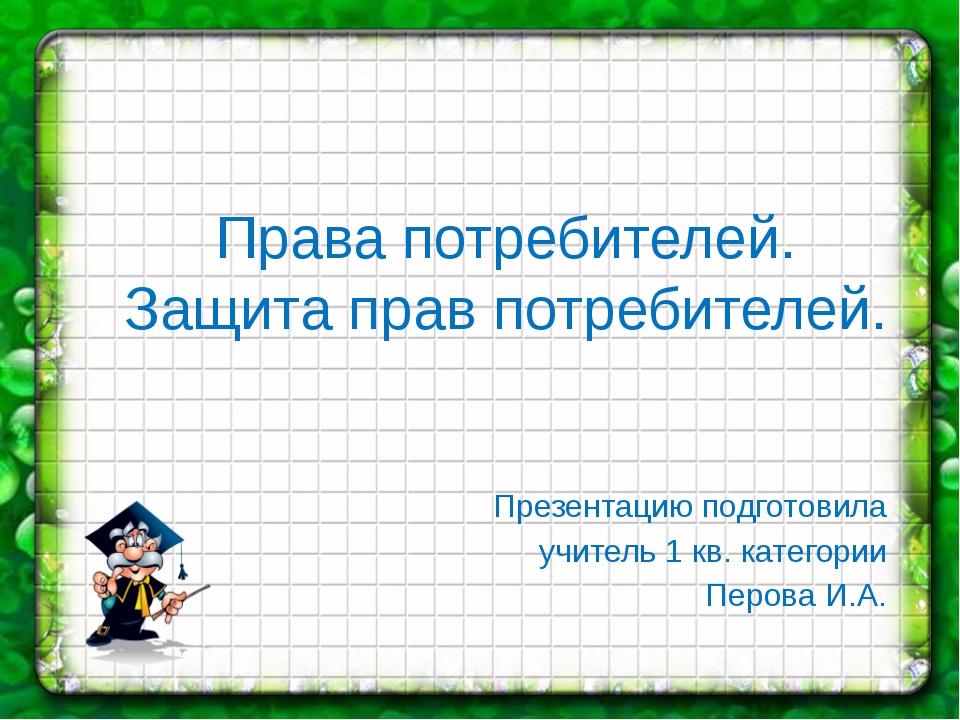 Права потребителей. Защита прав потребителей. Презентацию подготовила учитель...
