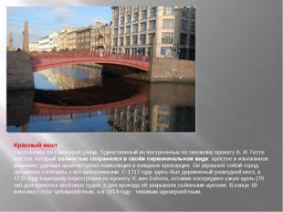 Красный мост Расположен по Гороховой улице. Единственный из построенных по ти