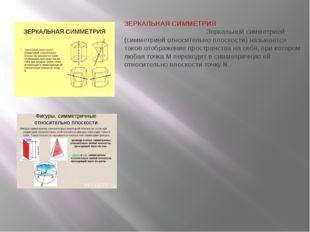 ЗЕРКАЛЬНАЯ СИММЕТРИЯ Зеркальной симметрией (симметрией относительно плоскости
