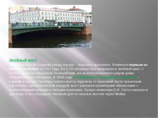 Зелёный мост Является частью главной улицы города – Невского проспекта. Появи