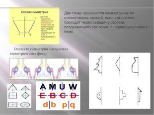 Две точки называются симметричными относительно прямой, если эта прямая прохо