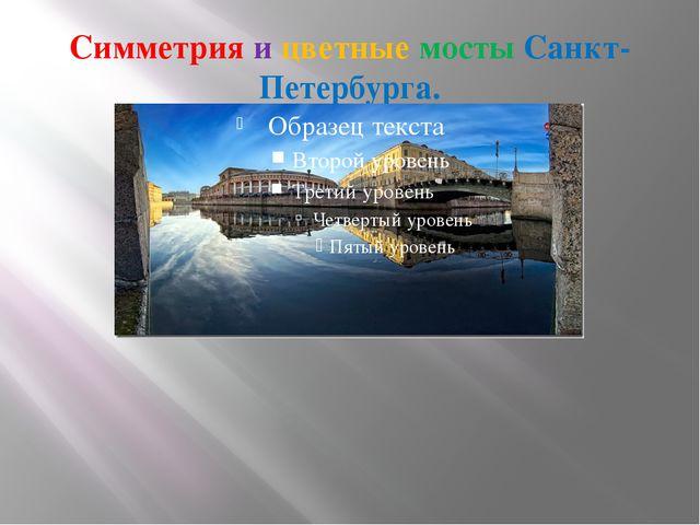 Симметрия и цветные мосты Санкт-Петербурга.