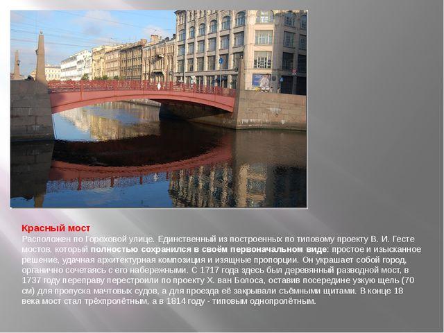 Красный мост Расположен по Гороховой улице. Единственный из построенных по ти...